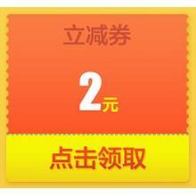 优惠券# 京东 全品类小金库券 2元/199-20/499-30券等!