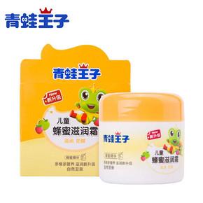 青蛙王子 儿童蜂蜜滋润霜 50g 9.9元包邮