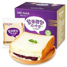 咪克玛卡 紫米面包 770g 13.8元包邮(18.8-5券)
