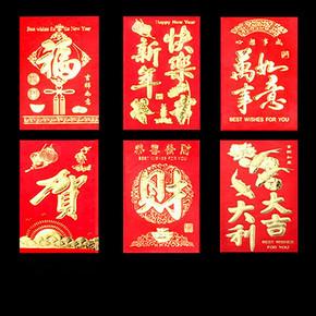 新年必备# 冀宇 灯笼红包 18个 1元包邮