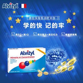 Alvityl 安儿维力 专注力鱼油D胶囊 30粒 11.8元包邮