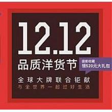促销活动# 考拉海购 12.12品质洋货节 领520元大礼包!