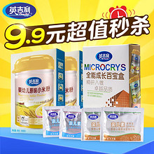 英吉利 宝宝成长米粉营养组合 50g*2盒 9.9元包邮