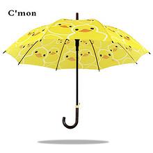 Cmon 可爱大黄鸭晴雨伞 19.9元包邮