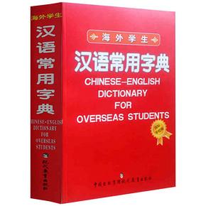 小学生汉语常用字典 券后11.5元包邮