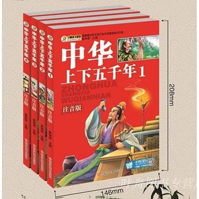 中华上下五千年 注音版 全套4册 9.9元包邮