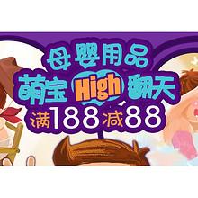促销活动:  京东 母婴用品 萌宝High翻天       满188减88元