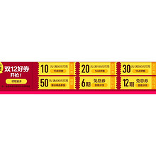 双12预热# 苏宁易购 双12奶粉辅食专场 领99-10/199-20/399-30券!