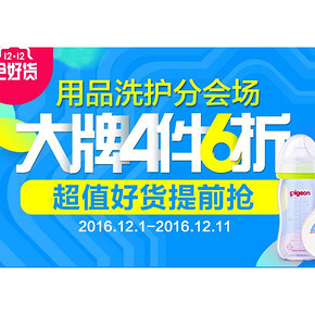 双12预热# 苏宁易购 大牌洗护用品专场 4件6折