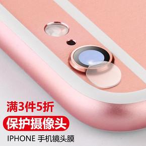 HKQTQ iphone6镜头保护钢化膜 折3.9元(3件5折)