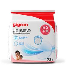Pigeon 贝亲 防溢乳垫 72片装 36.9元