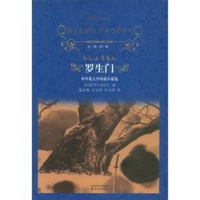 《罗生门》Kindle版  0.1元