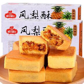TC 烘焙糕点 凤梨酥 156g*2盒 折7.9元(双重优惠)
