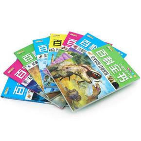 《中国少年儿童百科全书》 全8册 拍下13.8元包邮