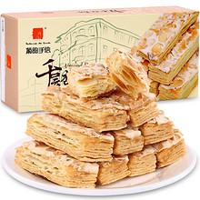 葡韵手信 澳门特色 千层杏仁酥 150g 12.1元