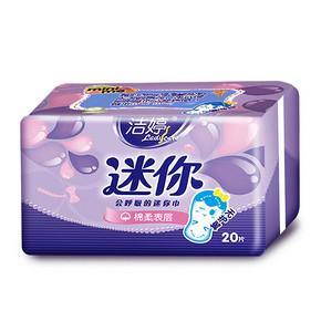 洁婷 无护翼棉柔迷你卫生巾 20片 折3.4元(买4免2)