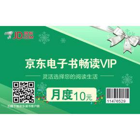 京东 电子书畅读VIP实体卡 月度 5元