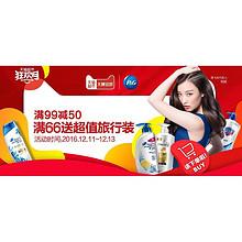 促销活动# 天猫超市 宝洁洗护狂欢 满99-50/满199-100