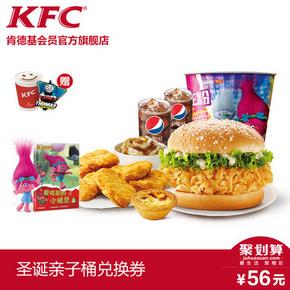 双12提前购物车# KFC 肯德基 圣诞亲子桶 56元