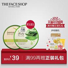 双12提前购物车# The Face Shop 青竹舒缓啫喱300g+芦荟啫喱300g 39元
