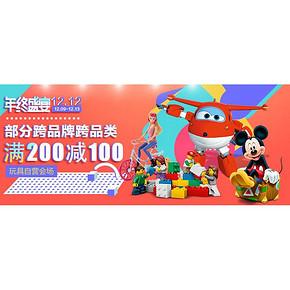 促销活动# 当当网 玩具嘉年华 满200减100元