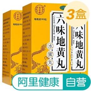 双12预告# 同仁堂 六味地黄丸 水蜜丸 3盒装 45元