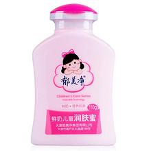 郁美净 鲜奶儿童润肤蜜 110g 9.9元