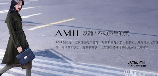 AMII(艾米)