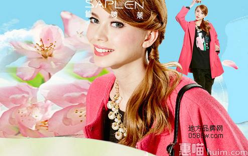 SAPLEN仙娉莱
