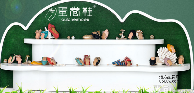 蛋卷鞋(Quicheshoes)