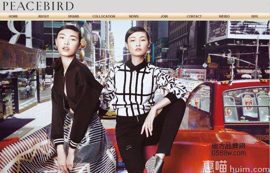 太平鸟(PEACE BIRD)