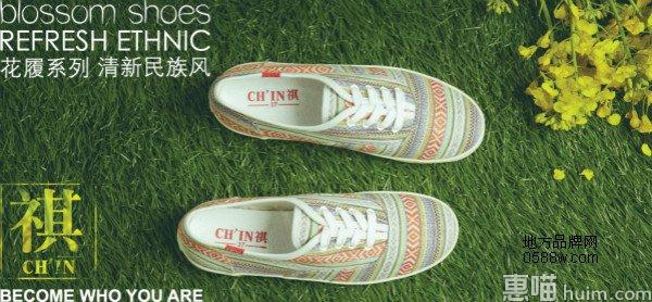 CHIN祺