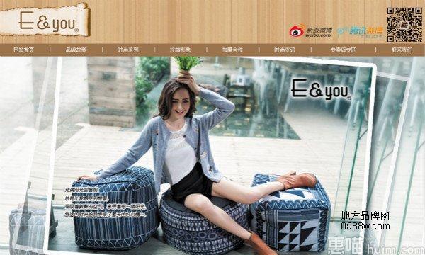 E&YOU(伊可爱)