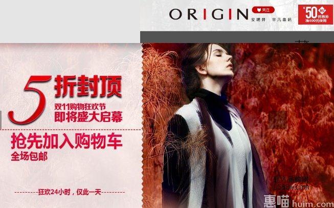 ORIGIN(安瑞井)