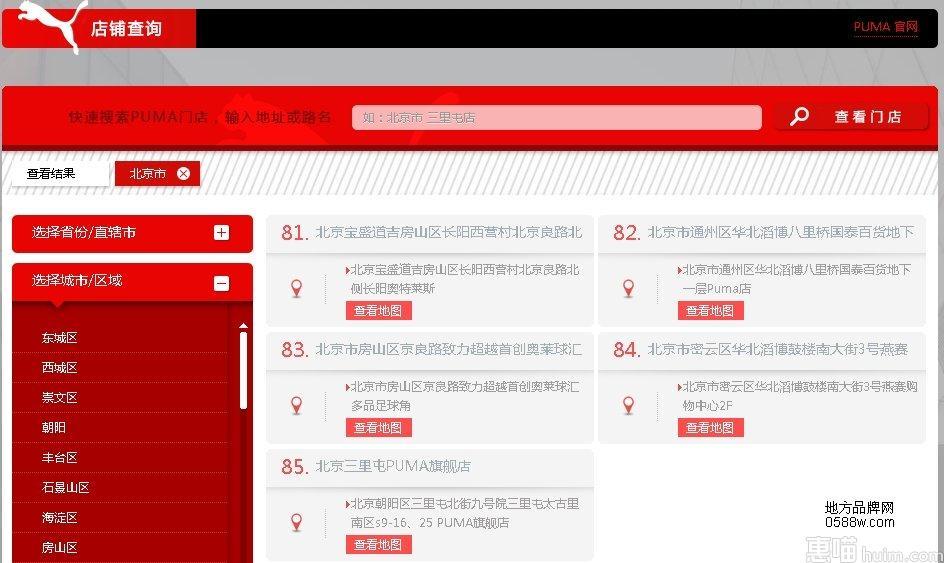 世界运动品牌PUMA(彪马)在北京的专卖店地址