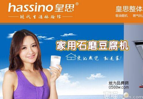 皇思hassino
