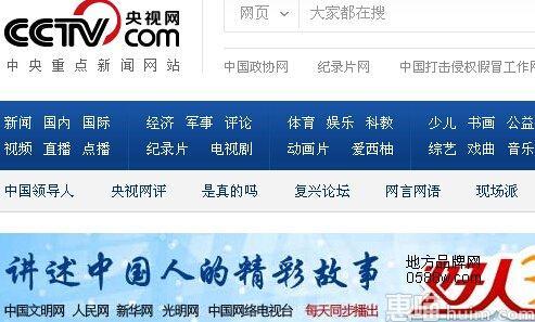 中央电视台CCTV
