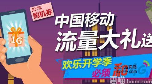 中国移动China Mobile