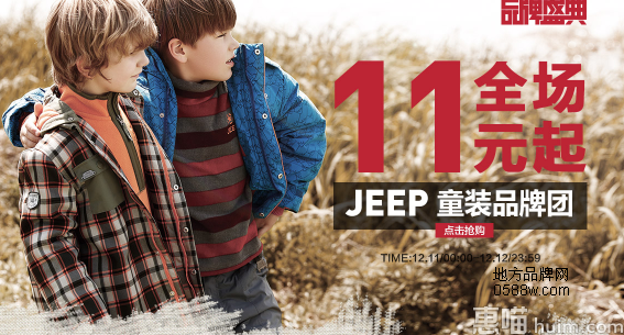 Jeep服装