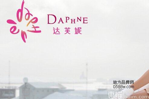 达芙妮Daphne
