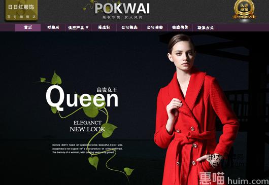 Pokwai(帛薇儿)