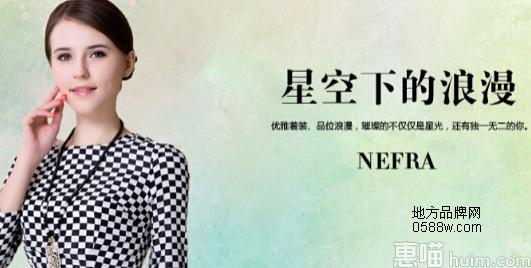 尼芙拉(Nefra)官网