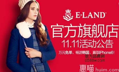 衣恋(E-Land)