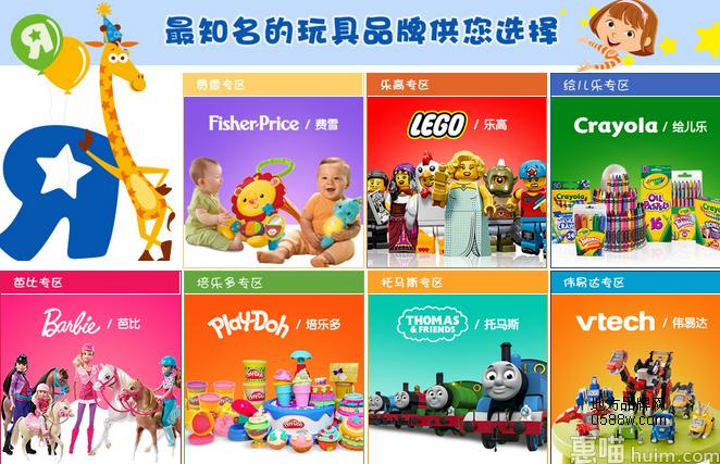 "Toys ""R"" Us玩具反斗城"