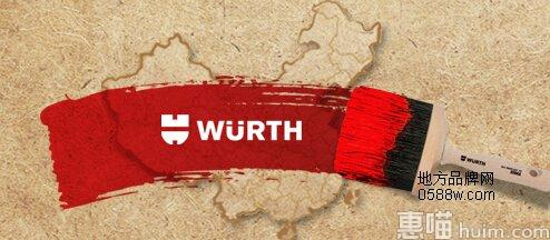 Würth伍尔特