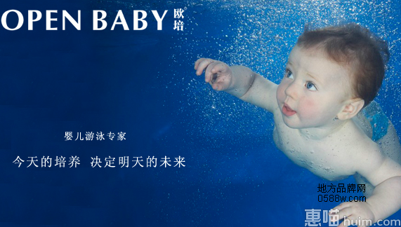OPEN BABY欧培