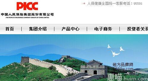 中国人保PICC