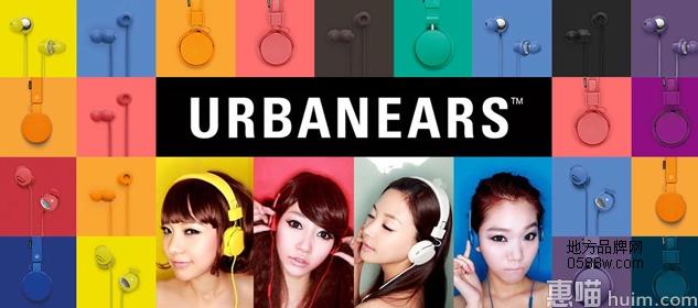 Urbanears(城市之音)