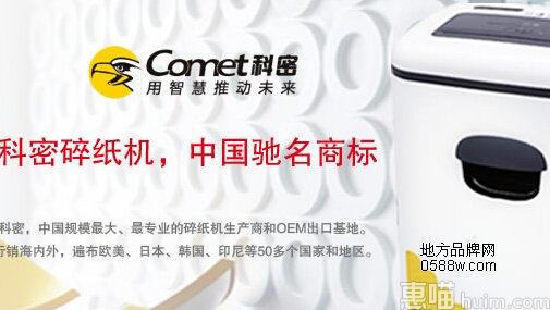 科密Comet