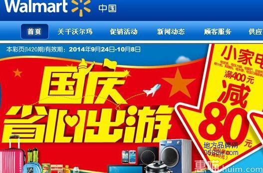 沃尔玛Wal-Mart